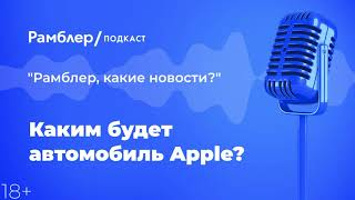 Каким будет автомобиль Apple?   Техно_суббота – Рамблер подкаст голосом ИИ