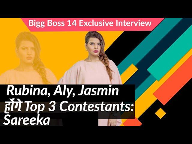 Bigg Boss 14: Sareeka Dhillon's Interview On Rubina, Jasmin, Aly, Pavitra  & Other BB Contestants