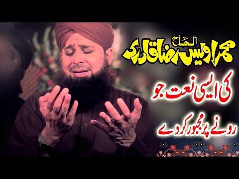 اویس قادری کی ایک ایسی نعت جو رونے پر مجبور کردے   Marhaba Aaj Chale Gay by Owais Raza Qadri