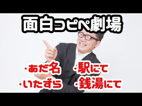 2ch 面白コピペ劇場 No6