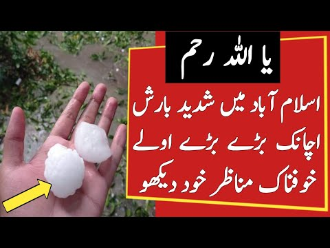 Today Big Size Hailstorm in Islamabad | Heavy Rains Thunderstorm in Islamabad | Islamabad Weather