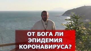 От Бога ли эпидемия коронавируса? Священник Игорь Сильченков