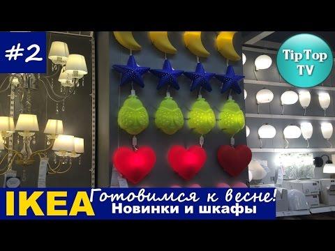 ИКЕА 2016 НОВИНКИ И ШКАФЫ/ 2 ЧАСТЬ/ IKEA