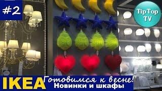 ИКЕА 2016 НОВИНКИ И ШКАФЫ/ 2 ЧАСТЬ/ IKEA(ИКЕА 2016 НОВИНКИ И ШКАФЫ/ 2 ЧАСТЬ/ IKEA я в ВК https://vk.com/id318570959 ВАМ ТАКЖЕ МОЖЕТ БЫТЬ ИНТЕРЕСНО: ИКЕА 2016 ПОДГОТОВКА..., 2016-02-11T13:00:00.000Z)