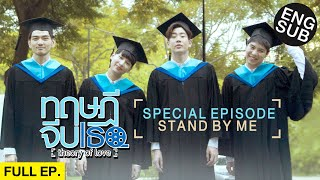 "[Eng Sub] ทฤษฎีจีบเธอ Theory of Love | Special Episode ""STAND BY ME"""
