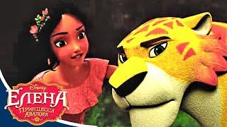 Елена Принцесса Авалора 3 сезон 3 серия Мультфильм Disney о принцессах и феях