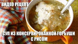 Суп из консервированной горбуши с рисом - видео рецепт