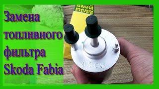 Замена топливного фильтра на Шкода Фабия / Replacement of the fuel filter Skoda Fabia