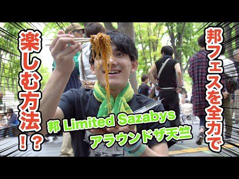 アラウンドザ天竺「邦 Limited Sazabys」MV