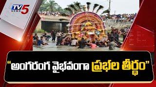 Sankranti Prabhala Theertham Grandly Held in East Godavari District | Sankranti 2021 | TV5 News