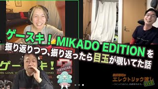 エレクトリック流しLIVE  第59回 SUZUKAさんとゲースキ!MIKADO EDITIONを振り返ろう 2021/7/2