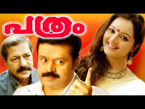 PATHRAM | Malayalam Full Movie | Suresh...