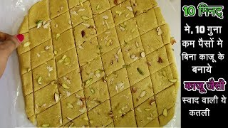 इतनी स्वादिष्ट ,एक बार बनाएंगे तो बार बार बनानी पड़ेगी ये मिठाई|Festival Sweet,Like Kaju burfi katli