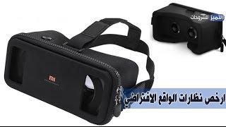ارخص نظارات الواقع الإفتراضي من شاومي Original Xiaomi VR Virtual