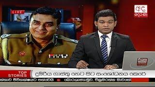 Ada Derana Late Night News Bulletin 10.00 pm - 2018.09.30