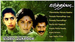 Karuthamma Music Video Jukebox   Karuthamma Movie Video Songs   Raja   Rajashree   A.R.Rahman