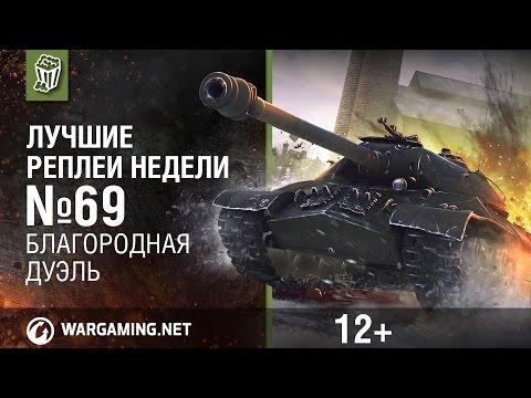 Лучшие Реплеи Недели с Кириллом Орешкиным #69 [World of Tanks]