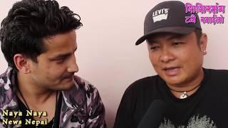 लौजा..प्रियंकाको आयुष्मानसंग चक्कर चल्दा दयाहाङले यस्तो भने/ Dayahang Rai Exclusive