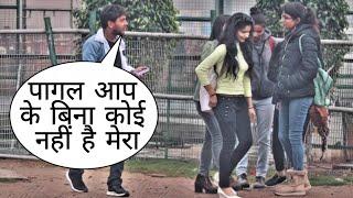 Aapke Bina Koi Nahi Hai Mera Prank In Delhi On Cute Girl By Desi Boy With Twist Epic Reaction