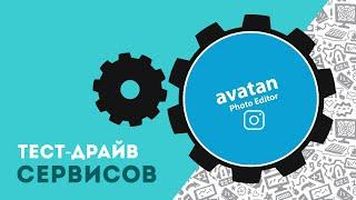 Как отредактировать картинку с помощью Avatan