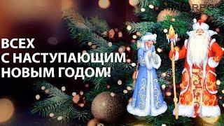 Всех с наступающим Новым годом!