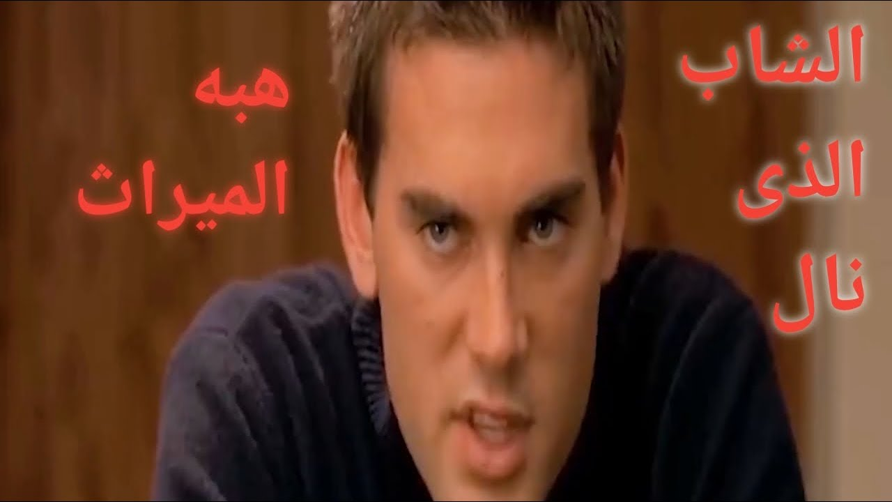 Download ملخص فلم the ultimate gift الشاب الذى نال هبه الميراث 1