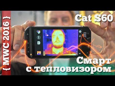 Первый смартфон с тепловизором - CAT S60 [MWC'16]
