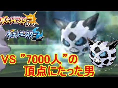 vs7000人の頂点にたった男ポケモンSMサン ムーン最強実況者決定戦#5