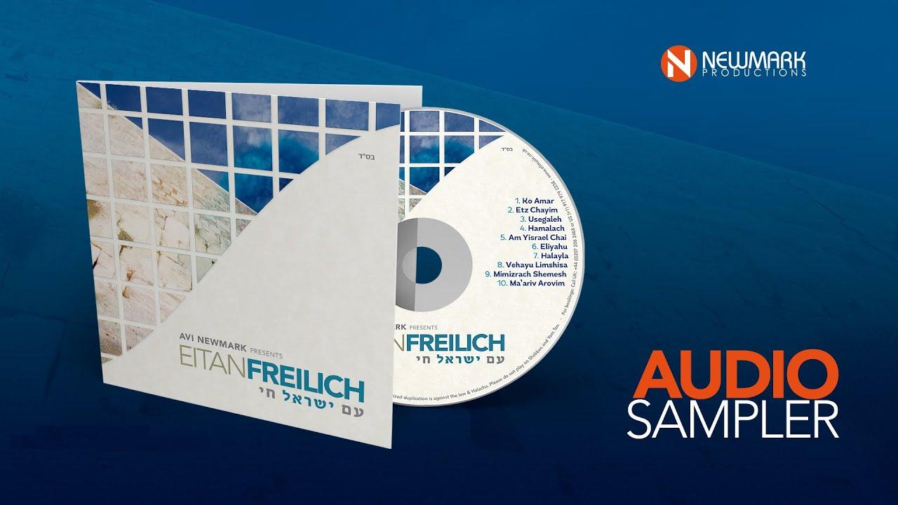 Am Yisrael Chai | Album Sampler | Eitan Freilich | עם ישראל חי - איתן פרייליך