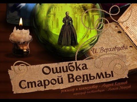 Ошибка старой ведьмы