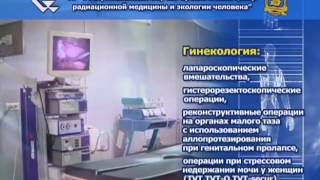 Гинекология ГУ 'Республиканский научно-практический центр радиационной медицины и экологии человека'