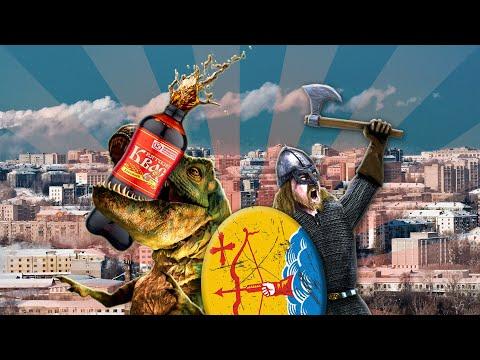 КИРОВ (Вятский квас, ушкуйники и динозавры)