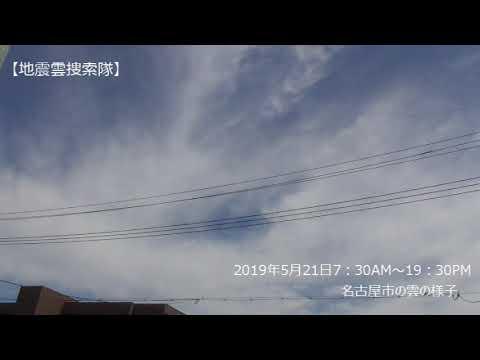 地震雲 地震 南海トラフ