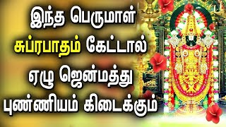 Powerful Perumal Suprabatham | Lord Venkateswaran Bhakti Padangal | Best Tamil Devotional Songs