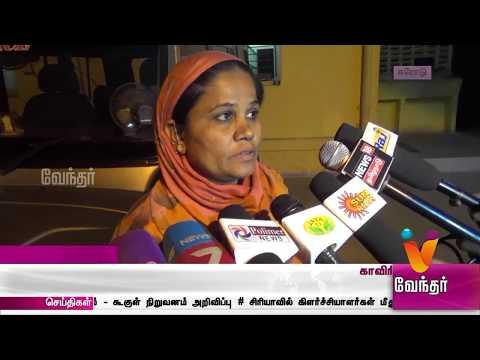 அரசு வேலை வாங்கித் தருவதாக மோசடி - 5  பேர் கைது | Vendhar Tv News