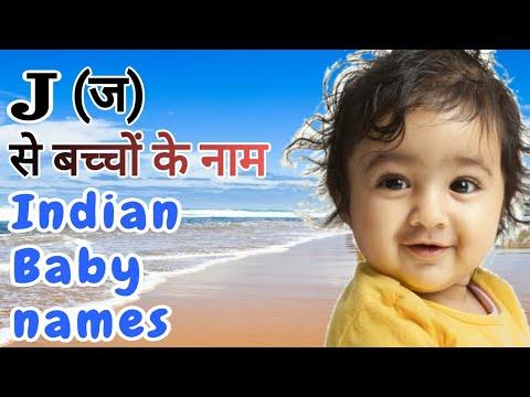 J (ज) से बच्चों के नाम (Indian baby names)