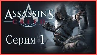 Assassin's Creed 1 - Прохождение игры на русском [#1](Прохождение игры Assassin's Creed, на русском. Играет Александр, Ната рядышком. Играем на PC, геймпад DualShock 4, лицензи..., 2014-01-22T08:30:00.000Z)