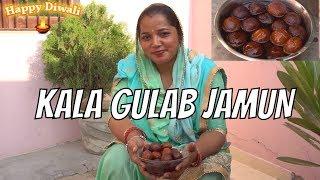 Kala Gulab Jamun 💖 Gulab Jamun Recipe 💖 Kala Jamun Recipe 💖 Sweets 💖 Sweet 💖 Indian Cuisine