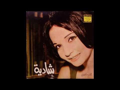 SHADIA - AL HOB AL HAQIQI  شادية - الحب الحقيقي