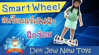 เด กจ วร ว ว smart wheel 2 ฝ กซ อม สเก ตบอร ดไฟฟ า จากร าน itgift n prim w320