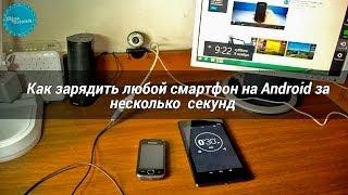 Как зарядить любой смартфон на Android за несколько секунд(В этом видео я вам покажу как зарядить телефон за 30 секунд.Этот способ подойдет любому телефону! ---------------------..., 2013-11-09T11:44:51.000Z)