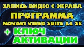 Скачать бесплатно Movavi Video Suite 11 SE | Программа для записи видео с экрана