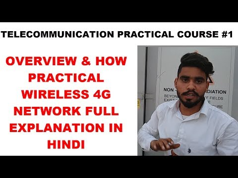Telecommunication Practical Course #1 How Telecommunication Mobile 4G Wireless Network Work In Hindi