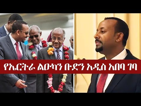 President Isaias' Speech on Eritrean Martyr's Day 2018 | Asmara, Eritrea from YouTube · Duration:  20 minutes 15 seconds