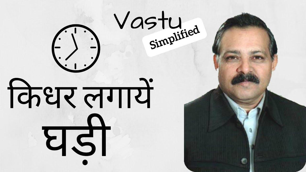 Download Vastu Shastra   Where to place Clock as per Vastu   वास्तु अनुसार किधर लगायें घड़ी by Ummed Dugar