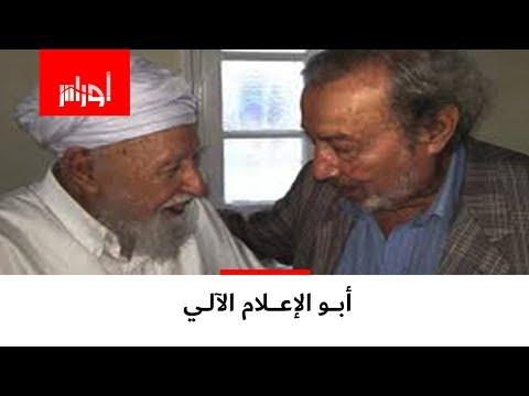 تعرف على البروفيسور يوسف منتالشتة الذي يلقب بأبو الإعلام الآلي في الجزائر