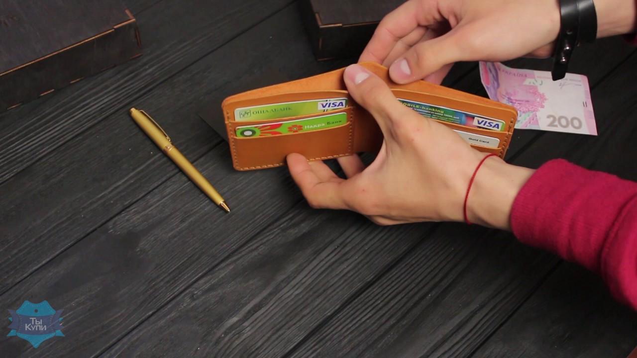 Бумажник мужской кожаный купить!Купить мужской бумажник в интернет .