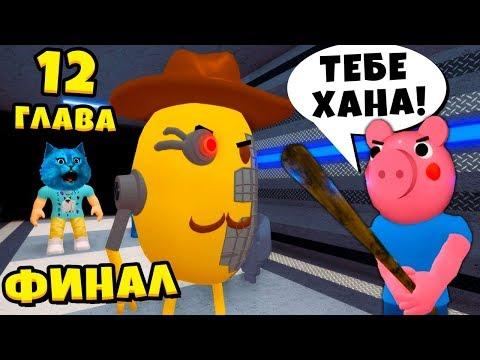ПЛОХАЯ КОНЦОВКА 12 эпизода СВИНИНЫ ПИГГИ в Роблокс PIGGY 12 Chapter BAD Ending КОТЁНОК ЛАЙК