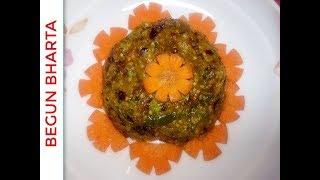 Baingun Bharta Bengali Recipe - ভাজি বেগুন ভর্তা - Eggplant Recipe - Begun Vorta