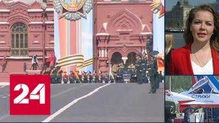 Смотреть видео На Красной площади началась генеральная репетиция Парада Победы - Россия 24 онлайн